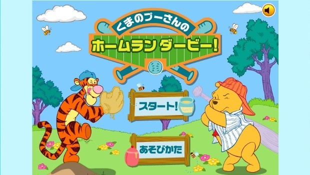 Pooh's Home Run Derby: An Online Game and My Story of Suffering