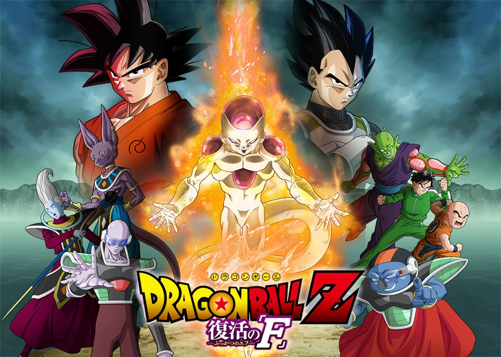 Dragon-Ball-Z-Fukkatsu-no-F-Visual.jpg